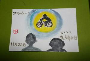 20161121etegami