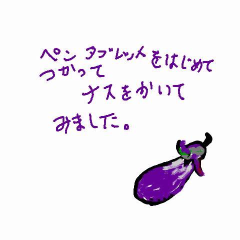 Nasu_1